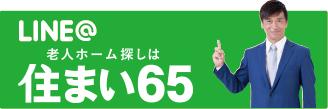 LINE@住まい65 MyRogo