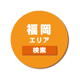 福岡エリア 検索