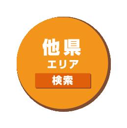 他県エリア 検索