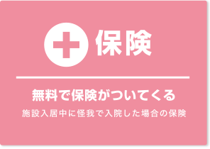 保険 無料で保険がついてくる 施設入居中に怪我で入院した場合の費用