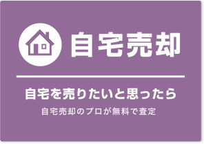 自宅売却 自宅を売りたいと思ったら 自宅売却のプロが無料で査定