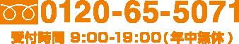 0120-65-5071 受付時間 9:00 - 19:00(年中無休)