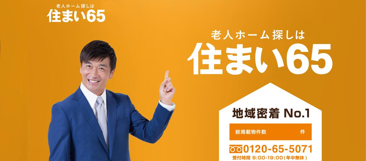 福岡で老人ホームを探すなら 住まい65 MyRogo
