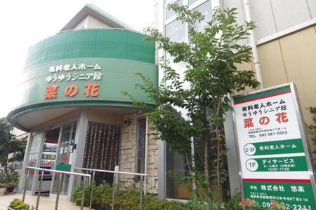 住宅型有料老人ホームゆうゆうシニア館・菜の花