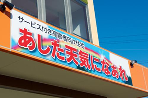 那珂川町老人ホームあした天気になぁれ